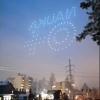 В Красноярске 300 дронов устроили световое шоу в честь закрытия фестиваль науки NAUKA 0+