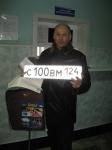 Назаровец получил автомобильный номер по предварительной записи по Интернету
