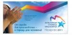 Старт культурной столице будет дан в Назарово 11 февраля