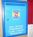 В Шарыпово можно написать письмо главе лично