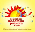 Районы Красноярского края планируют активно участвовать в создании символа региона