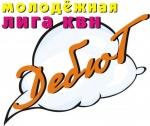 Назаровская команда КВНщиков примет участие в лиге КВН «Дебют»