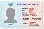 С 1 марта в России начали выдавать новые водительские удостоверения