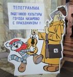 В Назарово поздравили работников культуры (фото)