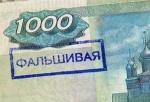 В Назарово появились фальшивые купюры