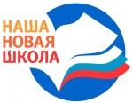 В Назаровском районе родители обсуждают президентскую инициативу «Наша новая школа»