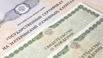 Все предложения по «обналичиванию» средств материнского капитала являются незаконными
