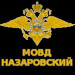 """В МОВД """"Назаровский"""" проведет прием граждан куратор отдела из Красноярска"""