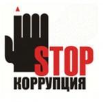 «Останови коррупцию». Акция под таким названием проходит в Назарово