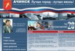 Ачинский Интернет-портал занял третье место в конкурсе «Зеркало Сибири»