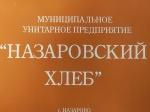 """На МУП """"Назаровский хлеб"""" назначен директор"""