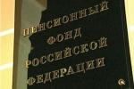 ПФР выступает за ужесточение требований к негосударственным пенсионным фондам