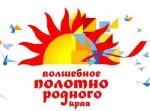 Боготольцы приняли участие в акции «Волшебное полотно родного края»
