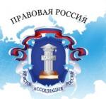 В Ачинске создается местное отделение Ассоциации юристов России