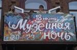 Музейная ночь в Ачинске