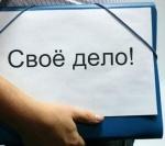 Более 8 млн.рублей выделено из краевого бюджета на открытие собственного дела безработными