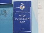 В Назарово идет ремонт художественной школы
