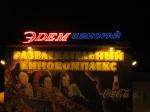 Впервые в Ачинске фильм в формате 4D
