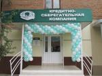 В Назарово открылся офис «Кредитно-сберегательной компании»
