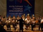 Министерство культуры принимает заявки на участие в конкурсе «Культурная столица Красноярья – 2012»