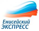В Шарыпово приедет «Енисейский экспресс»