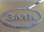 В Назарово на «Восточно-Сибирском заводе металлоконструкций» начали выплачивать заработную плату