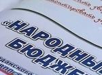 Шарыповцы обсудят «Народный бюджет»