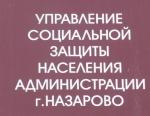 Управление социальной защиты населения Назарово изменило график работы