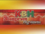 Спецвыпуск телеканала ТРК-Причулымье про КВН