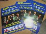 """Невероятные приключения ЛДПР в Назарово или 2000 сорванных приглашений на """"Играй гармонь"""""""