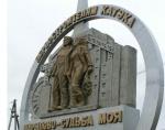 Открыли памятник первостроителям КАТЭКа
