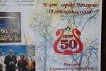 Детская школа искусств Назарово отметила 50-летний юбилей