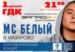 В Назарово едут Дмитрий Носов и МС Белый