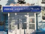 Ачинских коммунальщиков оштрафуют на 100 тысяч рублей