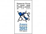 Утвержден официальный логотип  Первенства России по дзюдо