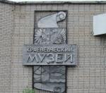 В музее Назарово откроется православная выставка