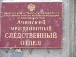 В Ачинске три семейных конфликта закончились убийствами