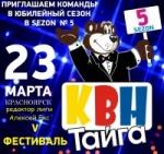 """Эдхам Акбулатов посетит первую игру лиги КВН """"Тайга"""""""