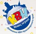 В Ачинске прошёл полуфинал Молодёжной лиги КВН