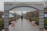 """Около сорока тысяч рублей выделят на ремонт аллеи """"Шахтерской славы"""""""