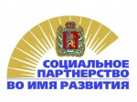 Общественным организациям Назарово требуется помощь спонсоров