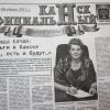 Канские власти выпустили собственную газету