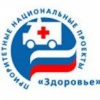 В Ачинск прибудут два мобильных травматологических центра