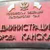 Власти Канска борются с журналистом-должником
