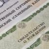 Многодетные семьи Ачинского района получили четыре млн. рублей