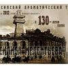 Минусинский драматический театр отметил 130 – летний юбилей