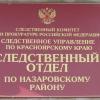 Двое жителей Назаровского района подозреваются в совершении насильственных действий