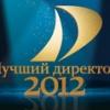 Педагоги Ачинска и района претендуют на звание «Лучший директор»