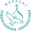 Канские проекты победили в конкурсе «Православная инициатива-2012»