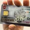 В Красноярске открылся пункт выдачи универсальных карт